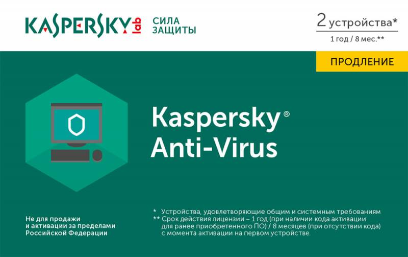 Программное Обеспечение Kaspersky Anti-Virus Russian 2PC 1Y Rnwl Card (KL1171ROBFR) - интернет-магазин Skyey.ru