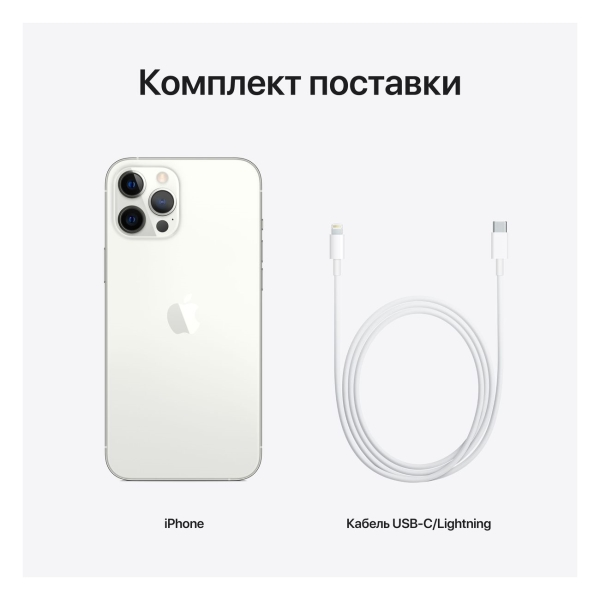 Мобильный телефон IPHONE 12 PRO MAX 512GB SILV MGDH3RU/A APPLE - интернет-магазин Skyey.ru